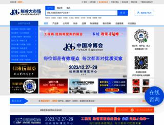 hvacr.cn screenshot