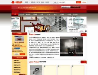 hwt2008.wjw.cn screenshot