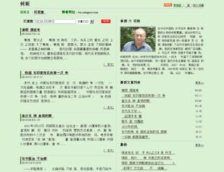 hx.caogen.com screenshot