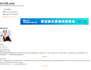 hx120.com screenshot