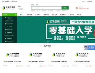 hx33.com screenshot