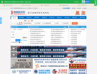 hy163.com screenshot