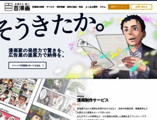 hyakumanga.com screenshot