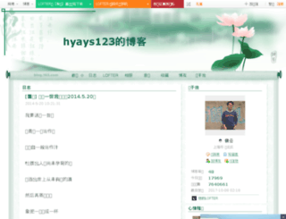 hyays123.blog.163.com screenshot