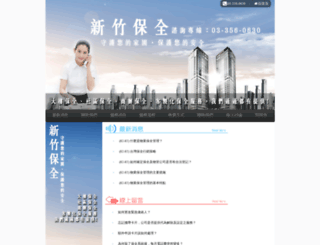 hyin.com.tw screenshot