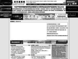 hynews.zjol.com.cn screenshot