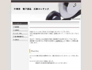 hyo-ele.jp screenshot