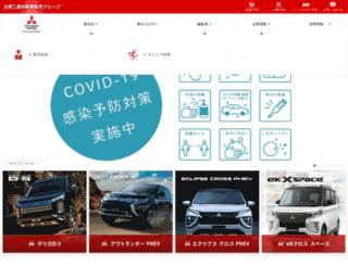 hyogo-mitsubishi.com screenshot
