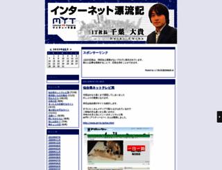 hyouryu.da-te.jp screenshot