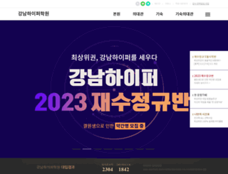 hyperacademy.co.kr screenshot