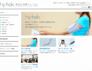 hytek.jp screenshot