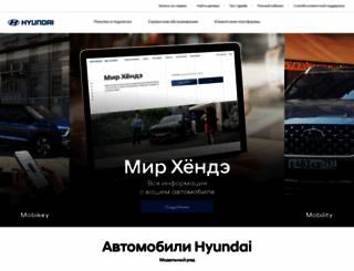 hyundai.ru screenshot