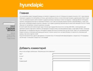 hyundaipic.com screenshot