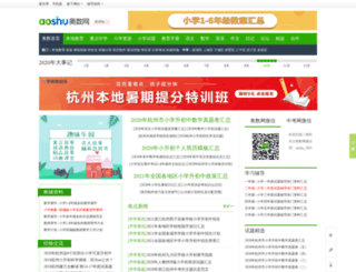 hz.aoshu.com screenshot