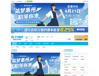 hz.xizi.com screenshot