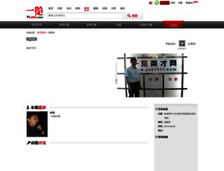 hzc.yl1001.com screenshot