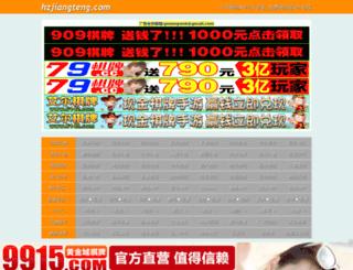 hzjiangteng.com screenshot