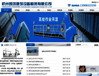 hzkaihong.cn screenshot