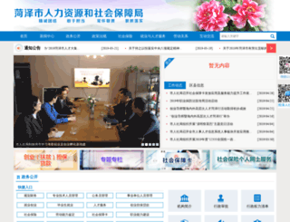 hzrsj.gov.cn screenshot