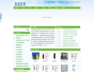 hztahuanbao.com screenshot