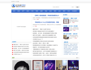 hztv3.com.cn screenshot