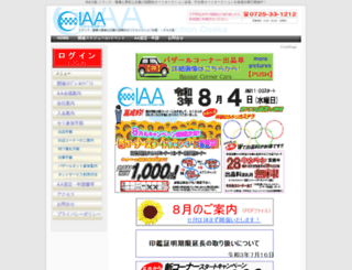 i-aa.co.jp screenshot