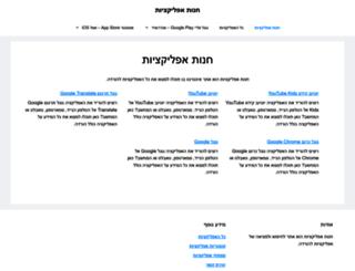 i-apps.co.il screenshot