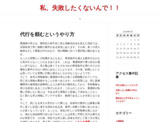 i-azumi.com screenshot