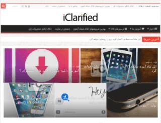 i-clarified.ir screenshot
