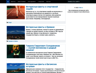 i-fakt.ru screenshot