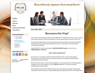 i-gde-i-vse.nethouse.ru screenshot