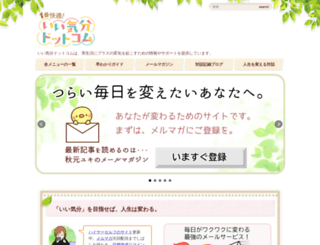 i-kibun.com screenshot