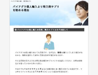 i-kusuri.jp screenshot