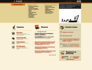 i-mark.ru screenshot