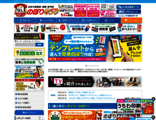 i-nobori.com screenshot