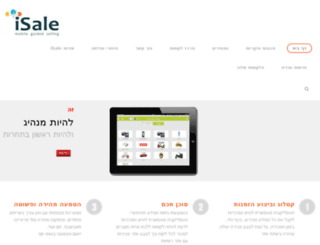 i-sale.co.il screenshot