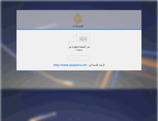 i.aljazeera.net screenshot