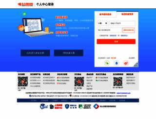 i.eastmoney.com screenshot