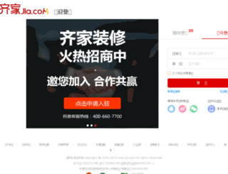 i.jia.com screenshot