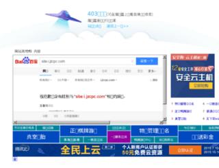 i.jzcpc.com screenshot