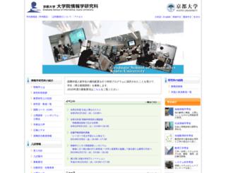 i.kyoto-u.ac.jp screenshot