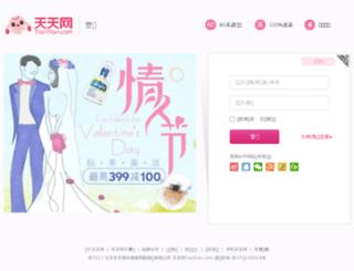 i.tiantian.com screenshot
