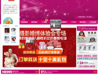 i2.net.cn screenshot
