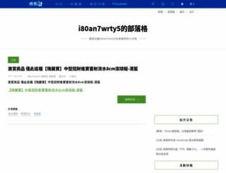 i80an7wrty5.pixnet.net screenshot