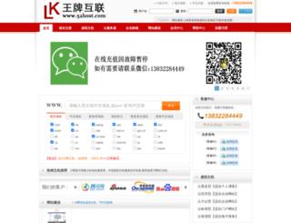 i8b.cn screenshot
