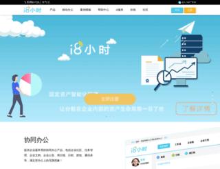 i8xiaoshi.com screenshot