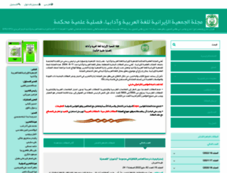 iaall.iranjournals.ir screenshot