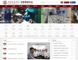 iac.sjtu.edu.cn screenshot