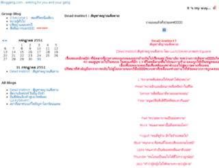 iamluckyseven.bloggang.com screenshot