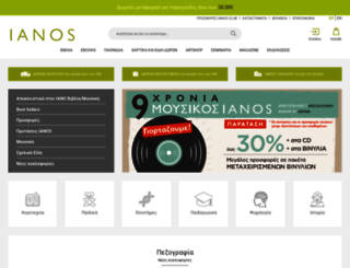 ianos.gr screenshot